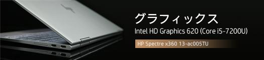 525x110_HP HP Spectre x360 13-ac005TU_グラフィックス_03a