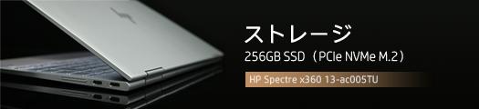 525x110_HP HP Spectre x360 13-ac005TU_ストレージ_03a