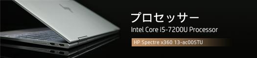 525x110_HP HP Spectre x360 13-ac005TU_プロセッサー_03a