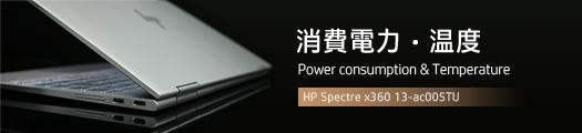 525x110_HP HP Spectre x360 13-ac005TU_消費電力_03a