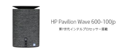 525_HP Pavilion Wave 600 a100jp_レビュー170309_01a