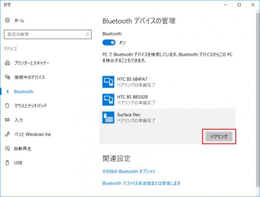 Bluetoothでペアリングする_170312_05s