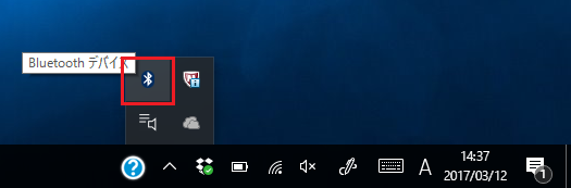 Bluetoothでペアリングする_170312_02s