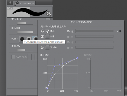 スクリーンショット 筆圧の調整