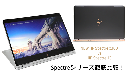 Spectreシリーズ徹底比較_170315_01a