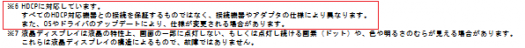 スクリーンショット_HDCPについて_s