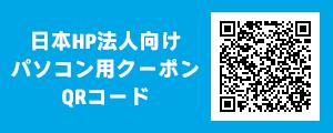法人向けクーポンQRコード_170401_01a
