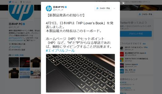 日本HPのエイプリルフール_170401