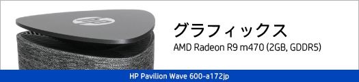 525_HP Pavilion Wave 600-a172jp_グラフィックス_02a