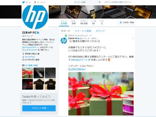 HPアンケート_170406