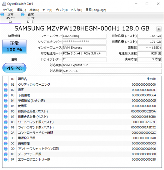 wave 600-a172jp_CrystalDiskInfo_128GB SSD_01