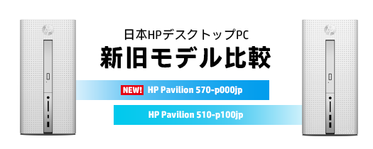 525_HPデスクトップ_新旧モデル比較_Pavilion 570-p000jp_01a
