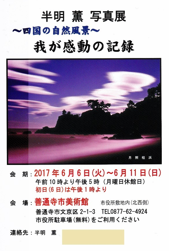 IMG_20170323_0001.jpg