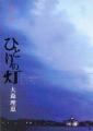 ひとりの灯01