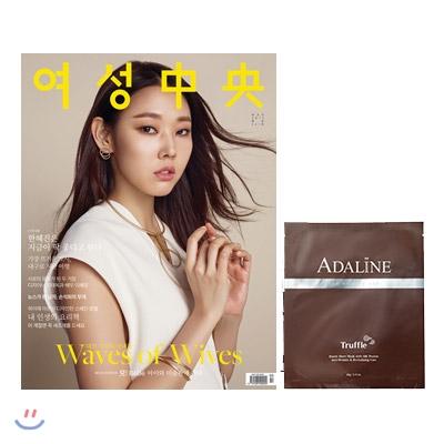 6_韓国女性誌_女性中央_2017年3月号-2