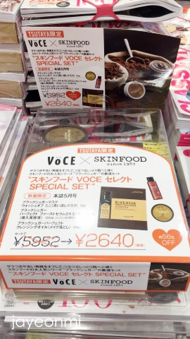 VOCE_SKINFOOD_付録_TSUTAYA