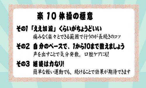 楽10体操_convert_20170215113226