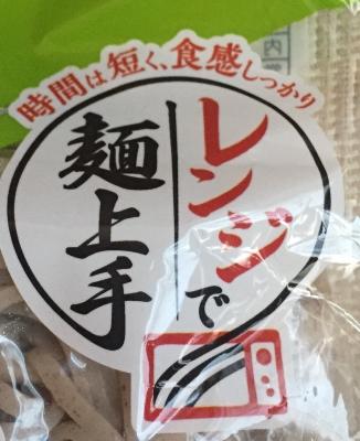 レンジで麺上手2