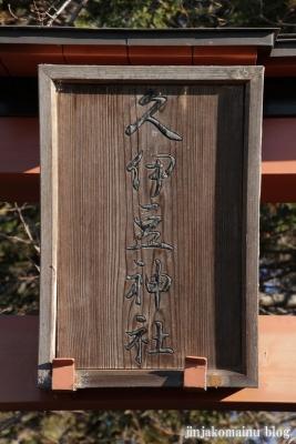久伊豆神社(蓮田市駒崎)4