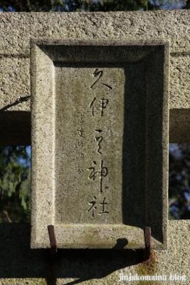 久伊豆神社(蓮田市駒崎)7
