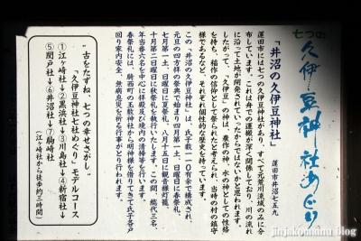 久伊豆神社(蓮田市井沼)5