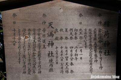 稲荷神社(蓮田市根金)6