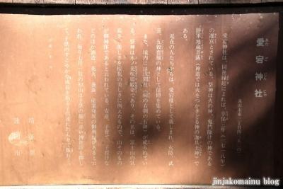 愛宕神社(蓮田市東)3