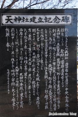 天満宮(蓮田市蓮田)5