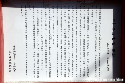 氷川神社(上尾市原市)9