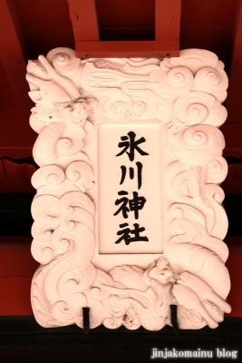 氷川神社(上尾市原市)6