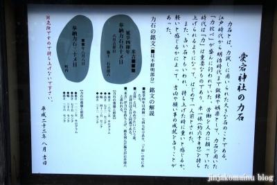 愛宕神社(上尾市原市)6