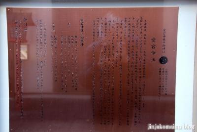 愛宕神社(上尾市原市)9
