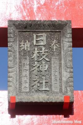 日枝神社(上尾市原市)2
