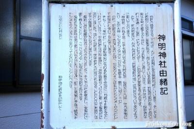 新明神社(上尾市原市)3