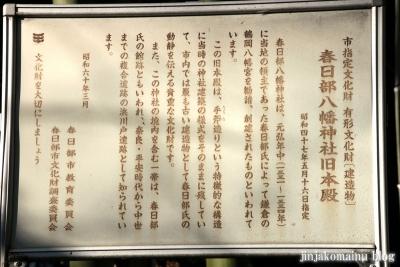 春日部八幡神社(春日部市粕壁)41