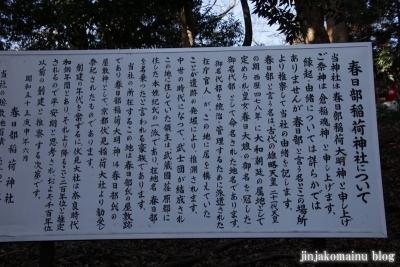 稲荷神社(春日部市粕壁)6