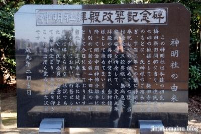 神明社(春日部市梅田本町)12