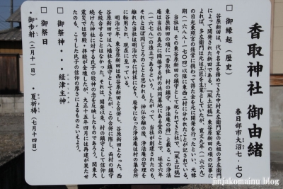 香取神社(春日部市大沼)4