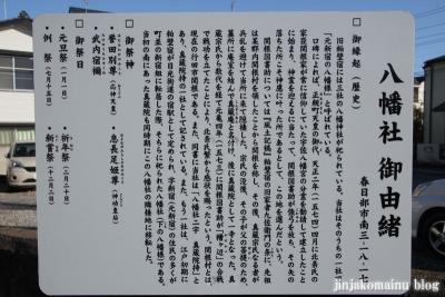 八幡神社(春日部市南)3