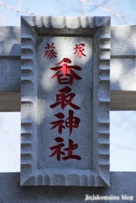 藤塚香取神社(春日部市藤塚)6