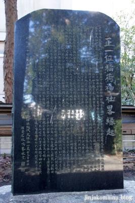 稲荷神社(春日部市備後西)8
