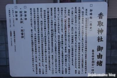 香取神社(春日部市薄谷)16