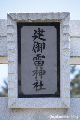 雷電神社(春日部市備後東)4