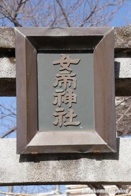 女帝神社(越谷市平方)4