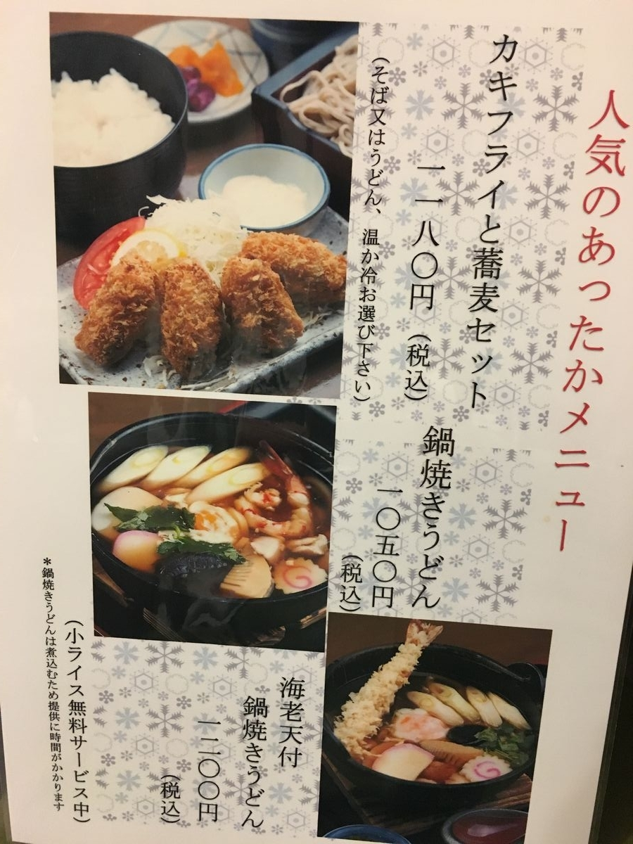 静岡はしご蕎麦2-4