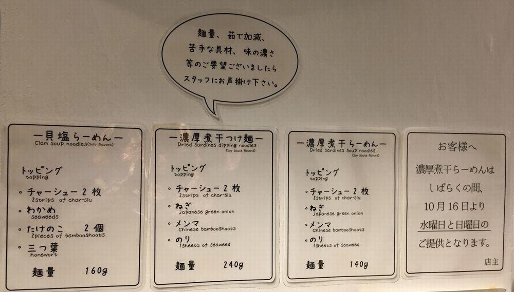 らーめん改3