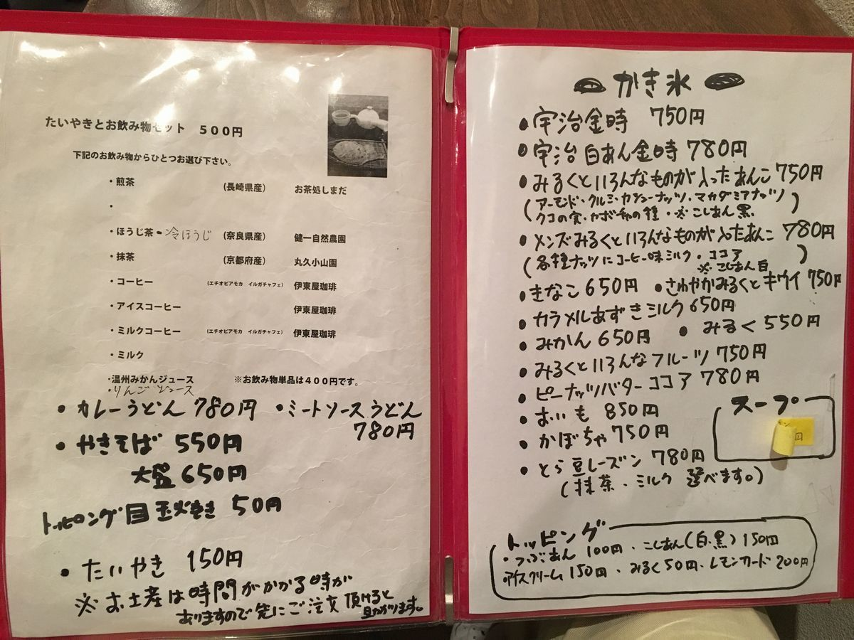 浅草浪花家3