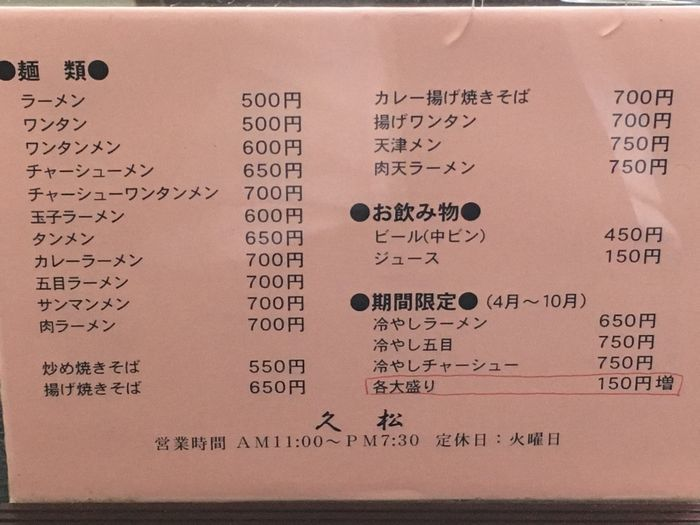 久松23-3