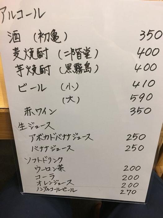 むらこし食堂17-7