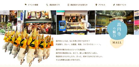 JR高円寺駅前の商店街でWiFi MESH検証テスト